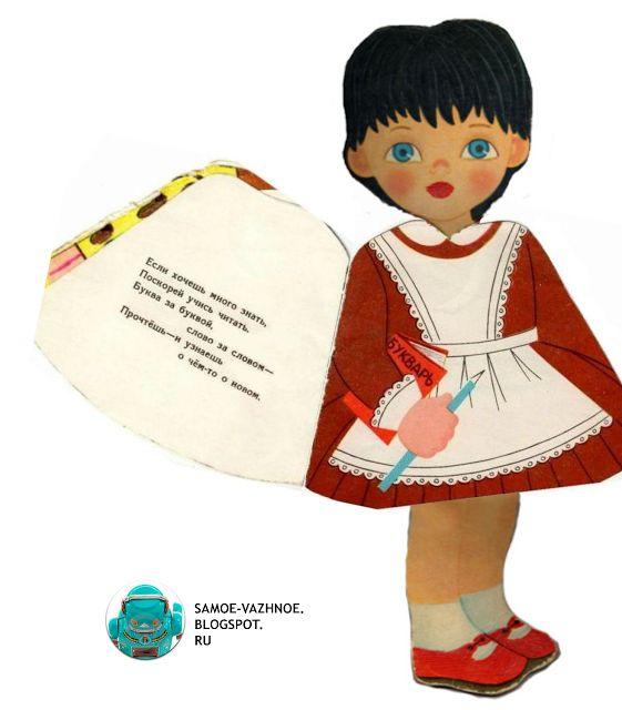 Книга-игрушка кукла одежда страницы книги детские стихи