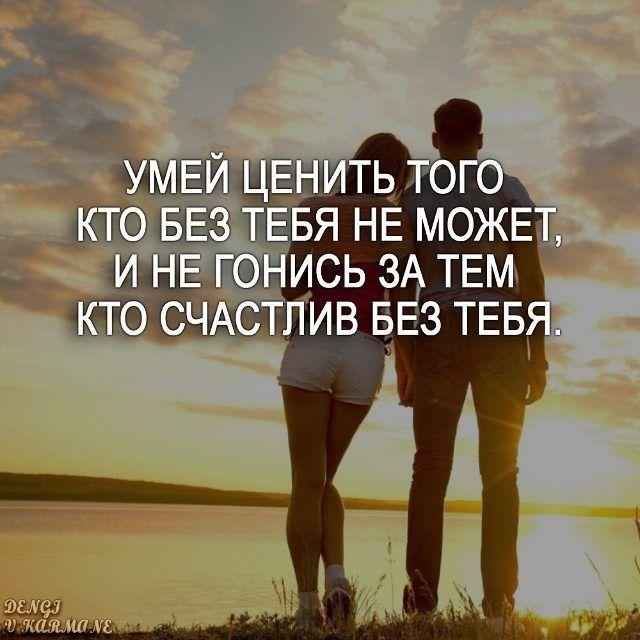 Два чувства нас спасают в жизни - любовь и юмор. Если у вас есть одно из двух, вы - счастливый человек! Если у вас есть оба - вы непобедимы! . . #психологиялюбви #отношенияполов #философиянаночь #умныемысливеликихлюдей #цитатыолюбви #романтика #счастьевмелочах #чувство #счастьеесть #мотивация #цитата #любовь #правда