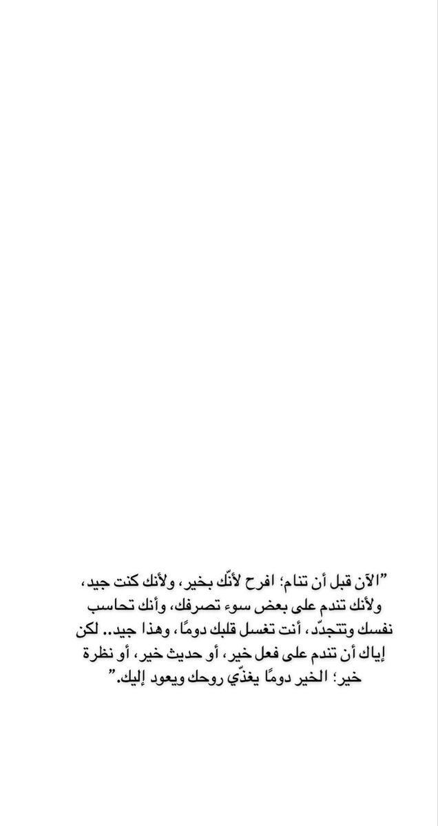 Snapchat Smosaiii Snapchat Quotes Quotes Arabic Words