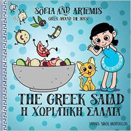 """What a fantastic Amazon review! """"It is filled with alliteration, imagination and brightly colored illustrations. Yes, it's meant to be for children, but I bought it for myself, an older person who is always trying to learn more #Greek. Each page has sentences which are written in English with the equivalent Greek below and below the Greek are English characters with the phonetic pronunciation. What a fantastic idea! #kidlit"""