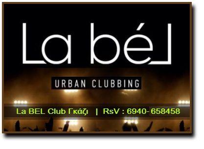 La Bel Club Γκάζι Athens με τιμές τηλέφωνο για κρατήσεις και χάρτη για διεύθυνση (x Villa Mercedes). Το καινούργιο Club Athens στο γκάζι