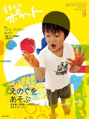 季刊誌『美育文化ポケット』 世界児童画展 公益財団法人美育文化協会 美術教育、授業実践、研究論文