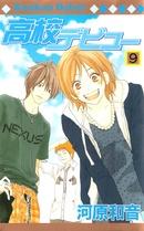 Manga Traders - Koukou Debut
