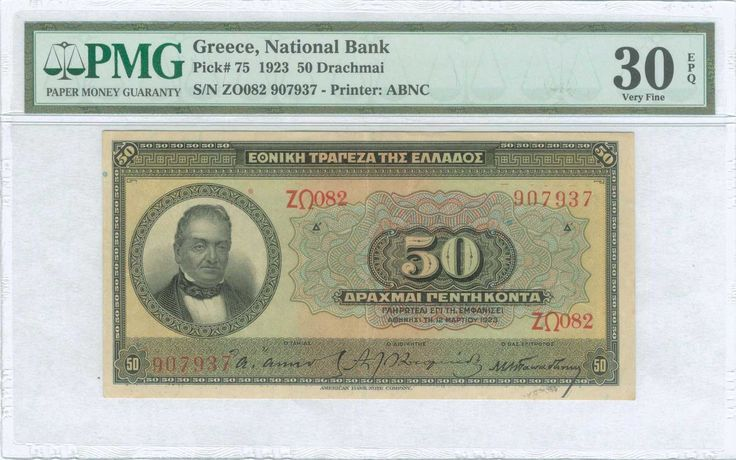 "50 drx (12.3.1923) in black on orange and green unpt with ""Portrait of G. Stavros"" at left. Serial no ""ΖΩ082 907937"""