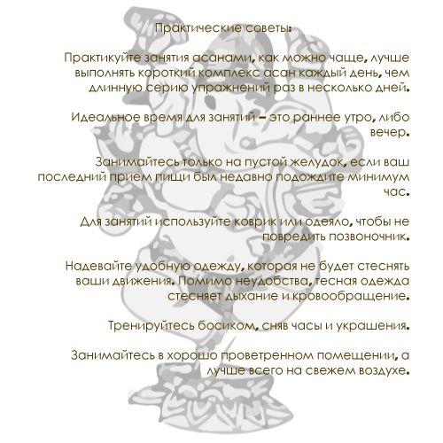 pravilnaya-posledovatelnost-asan