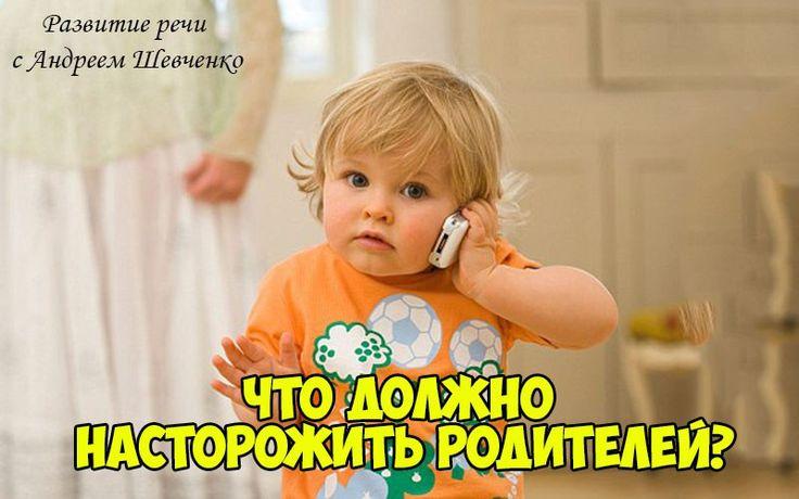 """Что должно насторожить родителей:  ✔ Ребенок произносит не все звуки. Если вы сомневаетесь, справляется ли малыш с тем или иным звуком, выберите несколько слов, где этот звук встречается в различных позициях (в случае с """"т"""", например, """"мост"""", """"туча""""), отчетливо произнесите их и попросите ребенка повторить эти слова за вами. Ребенок заменяет звук или есть искажение? Обязательно посоветуйтесь с логопедом.    ✔ Нарушен темп речи. Ребенок говорит слишком медленно или, наоборот, торопится…"""