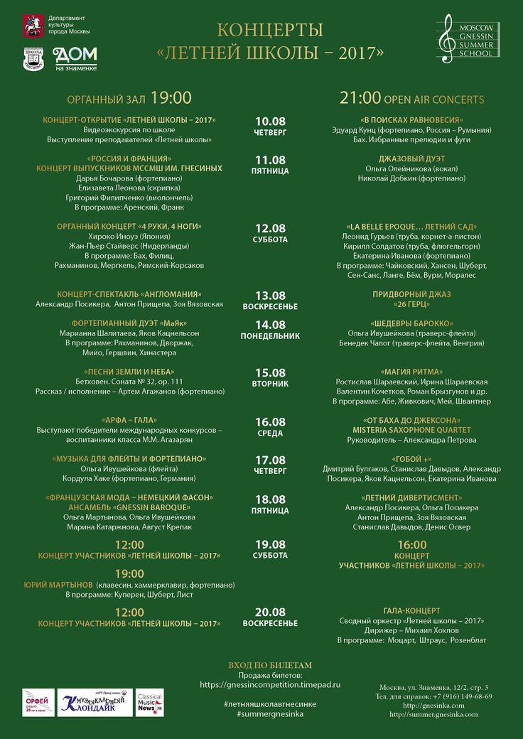 """КОНЦЕРТЫ """"Московской международной Летней школы в Гнесинке"""" (10 - 20 августа 2017).  Приглашаем посетить наши концертные площадки - Органный зал на Знаменке и Летнюю сцену open-air.  Билеты в скором времени появятся по ссылкеhttps://gnessincompetition.timepad.ru/events/  #летняяшколавгнесинке#summergnesinka"""