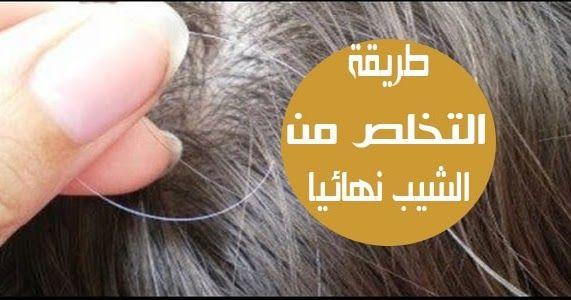وصفة مجربة للقضاء على الشيب نهائيا في يومين الشيب او الشعر الأبيض طبيعي تماما مع تقدم السن ولكن عندما يبدأ الشعر الأبيض بالظه Earrings Diamond Earrings Diamond