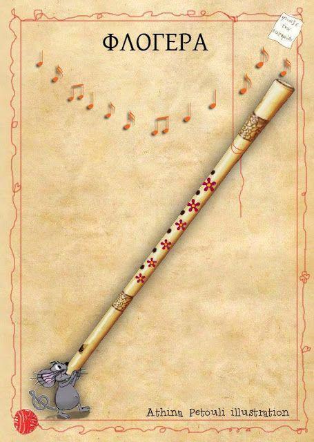 Ένα κείμενο, μία εικόνα: «Φτιάξε ένα παραμύθι»: εικοστή τρίτη καρτέλα (φλογέρα)