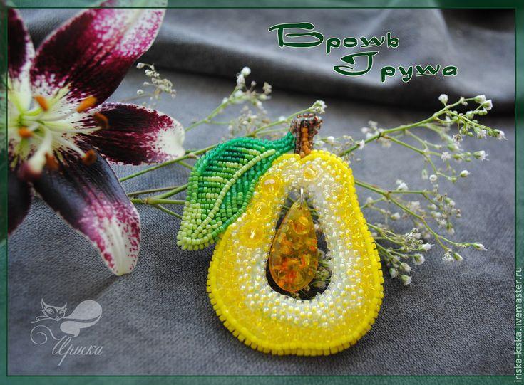 """Купить Брошь """"Груша"""" - желтый, зеленый, груша, фрукт, вкусно, бисер чешский, бисер японский"""