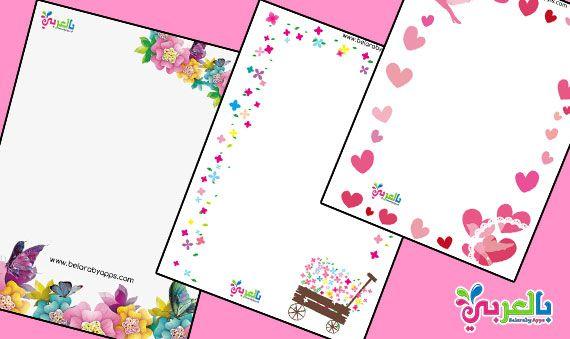 اطارات للكتابة ورد تحميل اطارات 2020 جاهزة للكتابة عليها Printable Frames Frame Clipart Pink Background