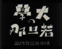 松竹映画『大学の若旦那』(1931年、清水宏監督) タイトル:藤岡秀三郎