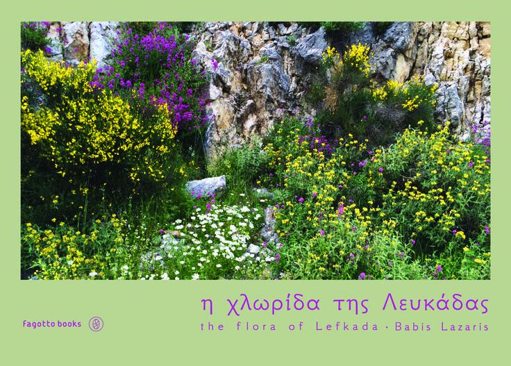 Η χλωρίδα της Λευκάδας
