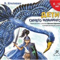 Дети синего фламинго Владислав Крапивин