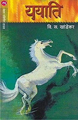 Yayati book in hindi pdf