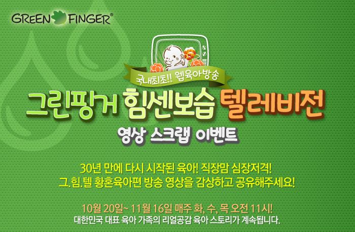 그린핑거 힘센보습 텔레비전 영상스크랩 2차 이벤트 http://www.ezday.co.kr/miz/mission/mission/ins_big_mission.html?q_sq_mission=8237