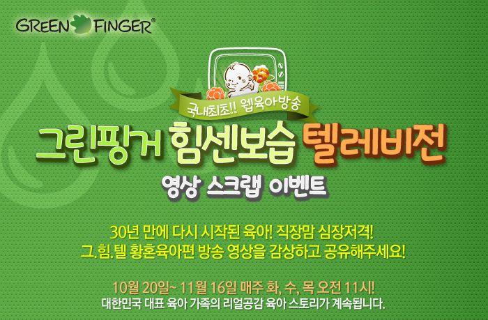 그린핑거 힘센보습 텔레비전 영상스크랩 2차 이벤트 http://www.ezday.co.kr/miz/mission/mission/ins_big_mission.html?q_sq_mission=8237
