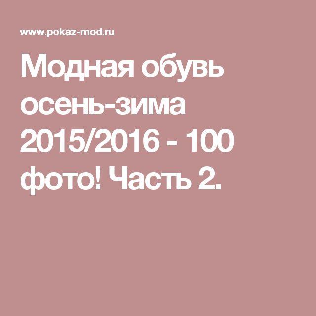 Модная обувь осень-зима 2015/2016 - 100 фото! Часть 2.