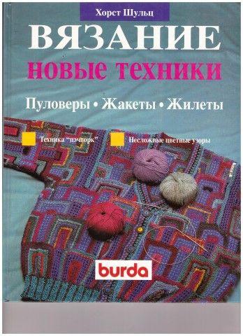 """Хорст Шульц """"Вязание Новые техники"""" Часть 1"""