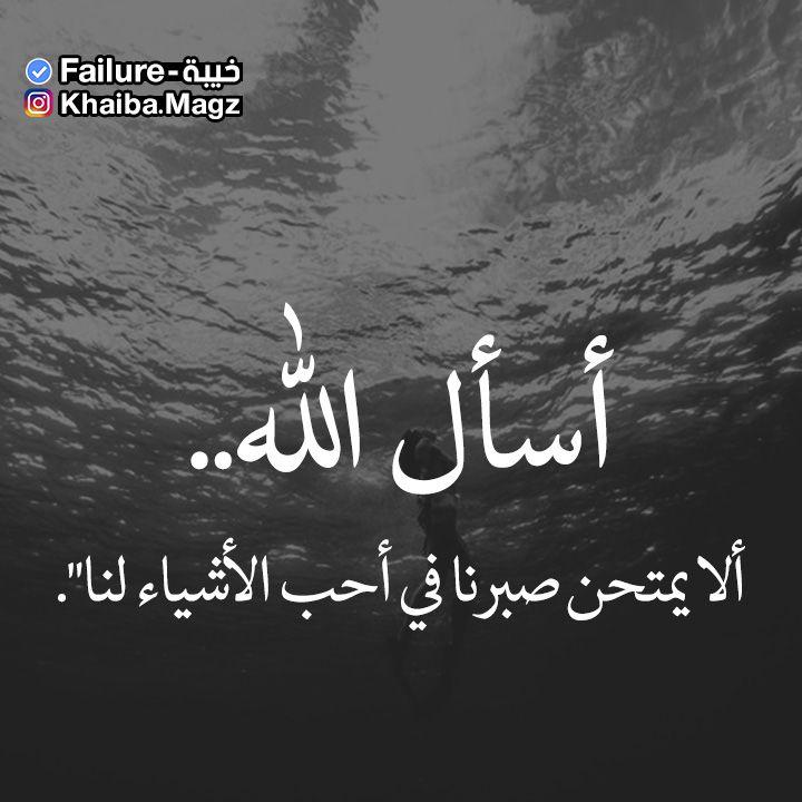 اسأل الله الا يمتحن صبرنا في أحب الاشياء لنا قلب أحمر Arabic Calligraphy Calligraphy