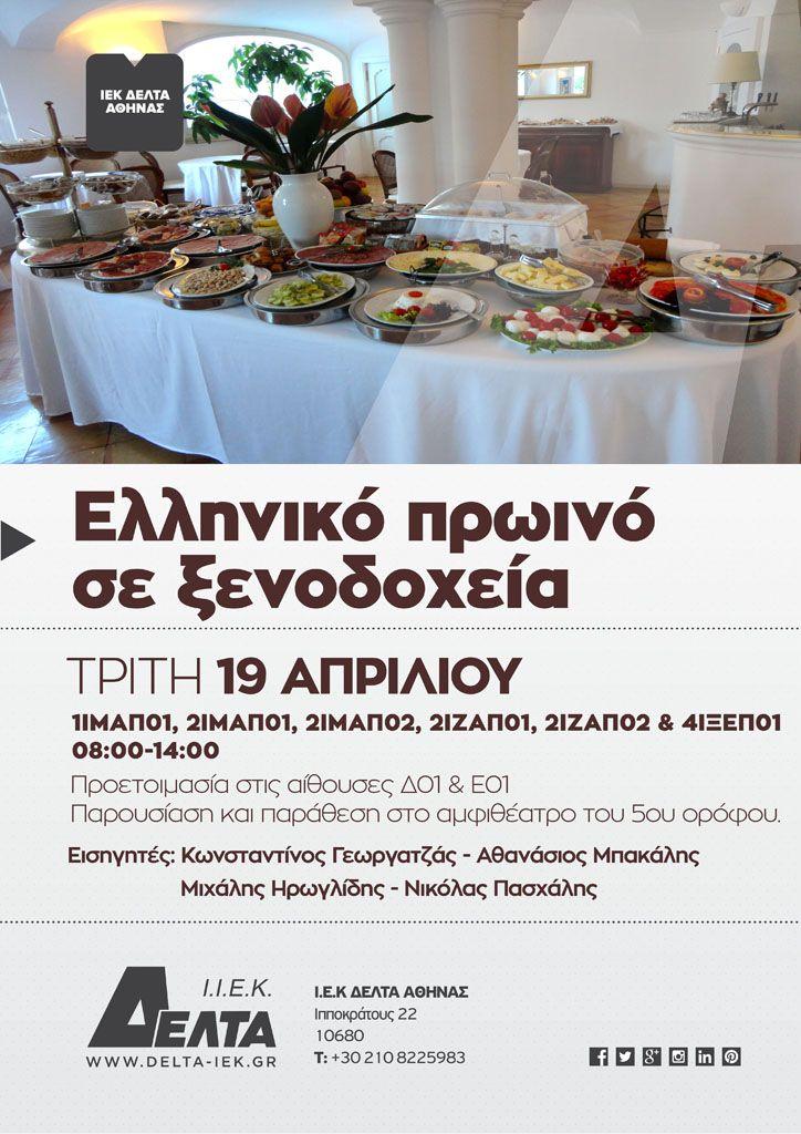 Ελληνικό πρωινό σε Ξενοδοχεία