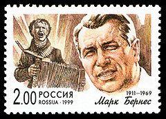 Почтовая марка России из серии «Популярные певцы российской эстрады», посвящённая Марку Бернесу, 1999, 2 рубля (ИТЦ 538, Скотт 6543)