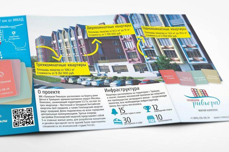 ЖК Троицкая Ривьера  http://srt.ru/portfolio/zhk-troitskaya-rivera-reklamnaya-produktsiya-s-2tbank-i-sberbank/  КЛИЕНТ: Апартаменты Вилла Рива   Разработка информативного дизайн буклета и ролл-апа для апартаментов бизнес-класса. В дизайне буклета было необходимо показать варианты приобретения апартаментов и сделать акцент на преимущества для покупателей. Был разработан четырехфальцевый макет буклета с визуализацией апартаментов на весь внутренний и внешний разворот. Также были разработаны…
