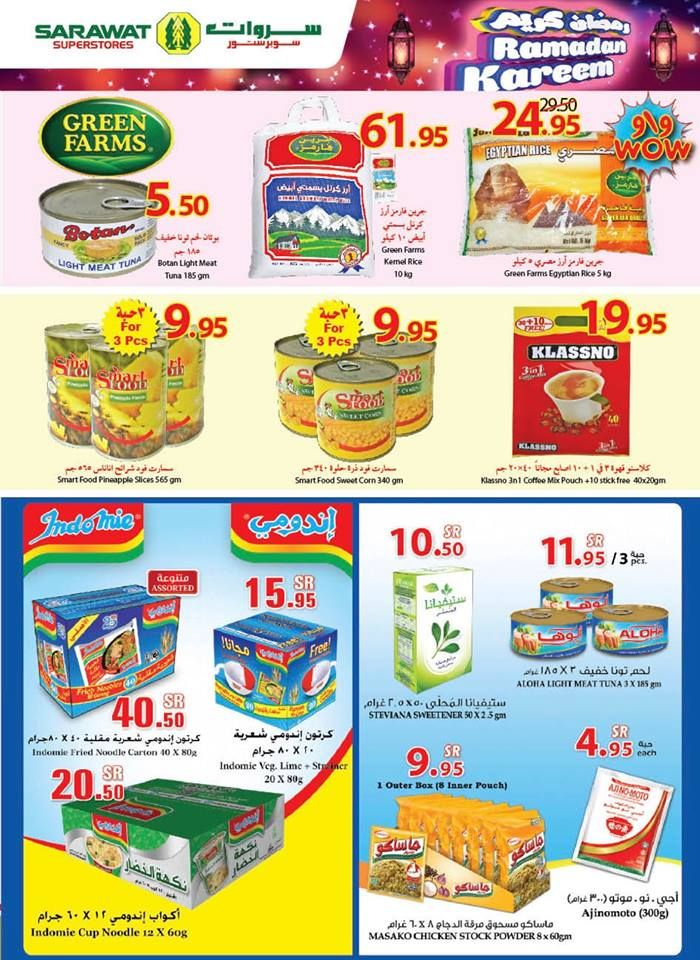 عروض رمضان من سروات سوبر ستور حتى 1 رمضان 1439 عروض اليوم Cereal Pops Pops Cereal Box Snack Recipes