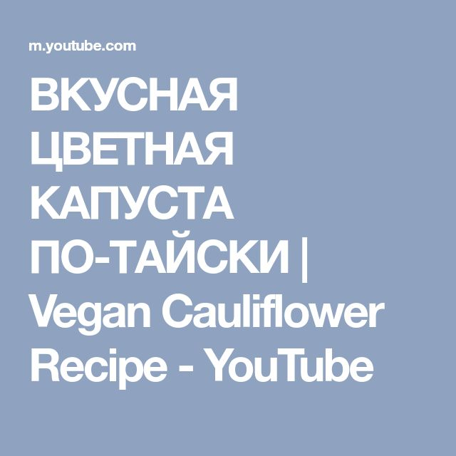 ВКУСНАЯ ЦВЕТНАЯ КАПУСТА ПО-ТАЙСКИ | Vegan Cauliflower Recipe - YouTube
