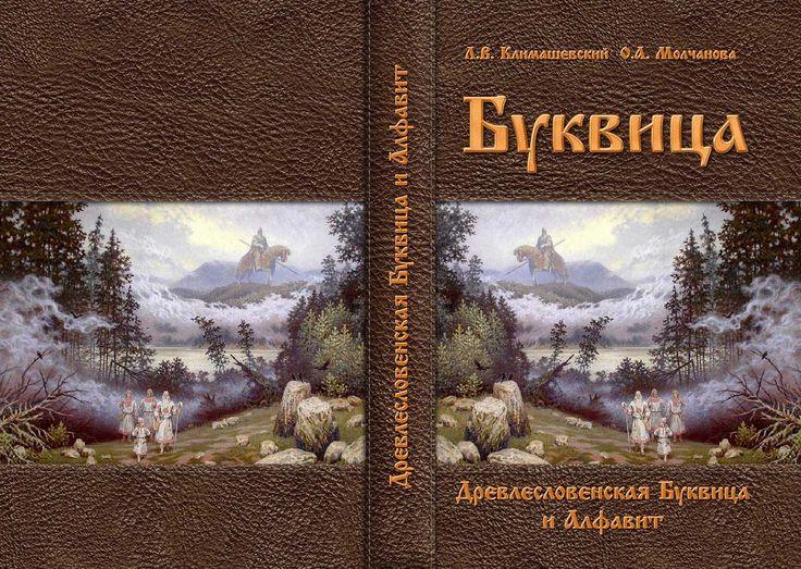 Древлесловенская Буквица - Фотокниги от Олеси