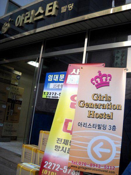 L'insegna dell'ostello Girls Generation (per sole ragazze) a Seoul, Corea del Sud