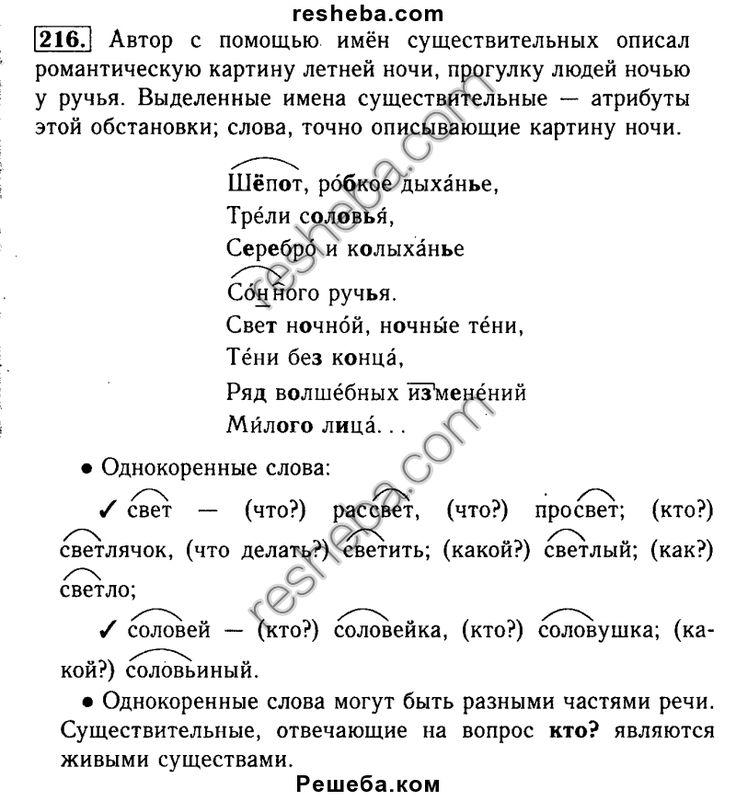 Решебник за 11-10 класс по русскому языку а.д дейкина т.м.панова