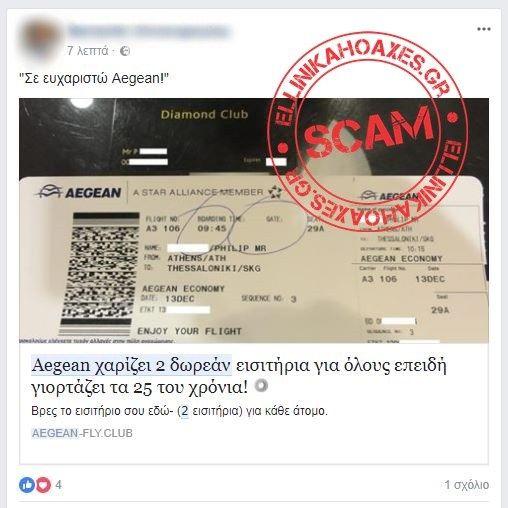 Εκατοντάδες χρήστες ευχαριστούν την Aegean στο facebook για τα... ανύπαρκτα εισιτήρια που κέρδισαν!