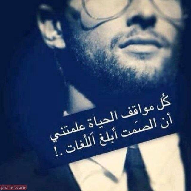 صور هدوء معبرة عن الصمت صور مكتوب عليها كلام عن الصمت والهدوء Arabic Quotes Cool Words General Quotes