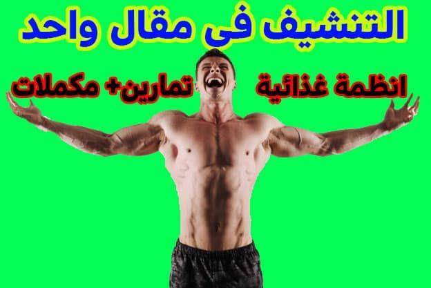 كيفية عمل نظام و برنامج غذائي للتنشيف وبناء وتقطيع العضلات وللتضخيم بدون دهون غير مكلف Movies Movie Posters Poster