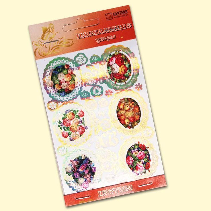 """SHOP-PARADISE.COM:  Пасхальные наклейки на яйца """"жостово"""", 13,5 × 8,5 см, 25 штук в упаковке 7,55 €"""