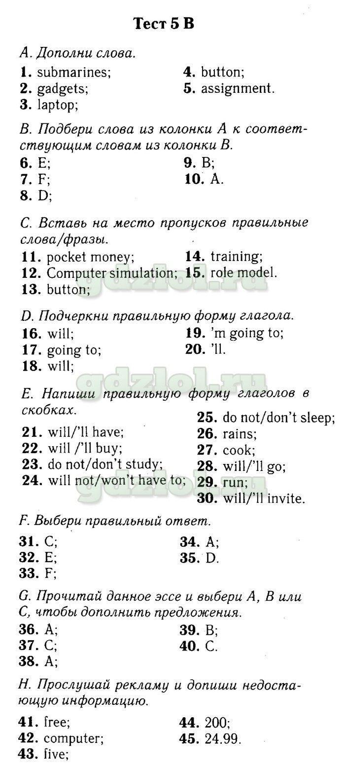 Гдз Английский 9 Класс Контрольная Работа
