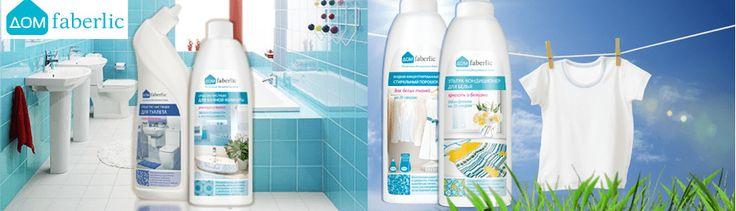 Средства Faberlic для уборки дома