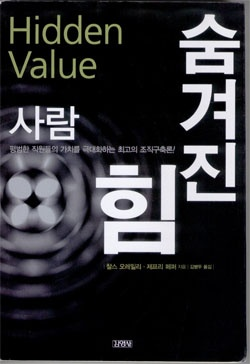 숨겨진 힘 - 사람과 조직에 대한 생명체와 기계론적 관점 http://www.insightofgscaltex.com/?p=17756