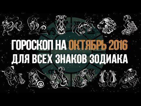 Гороскоп на октябрь 2016 ❂ для всех знаков зодиака