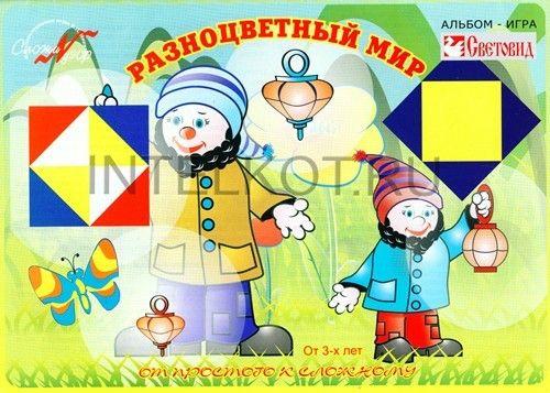 """Разноцветный мир. Альбом для игры с кубиками Никитина """"Сложи узор"""" (для детей 3-5 лет)"""
