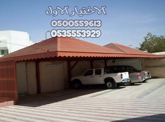 ديكورات مظلات خارجية للمنازل مظلات قرميد تنفيذ مؤسسة الاختيار الاأول0500559613 Outdoor Decor Home Image