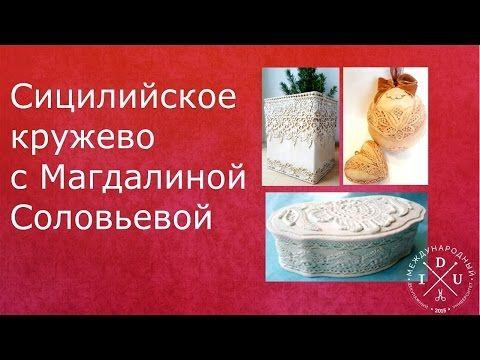 Сицилийское кружево Магдалина Соловьева Декупаж - YouTube