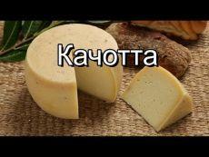 Сыр качотта- простой домашний рецепт приготовления
