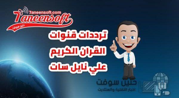 تردد قنوات القران الكريم علي نايل سات ترددات قنوات القرآن الجديدة تحديث 2020