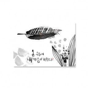 닻별; 찬란히 빛나는 별 / 일러스트 캘리그라피 인테리어액자 엽서판매