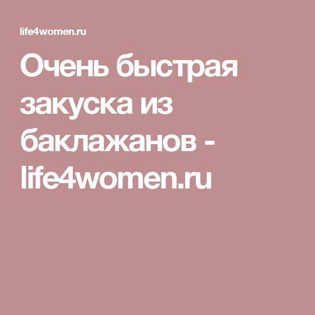 Очень быстрая закуска из баклажанов - life4women.ru