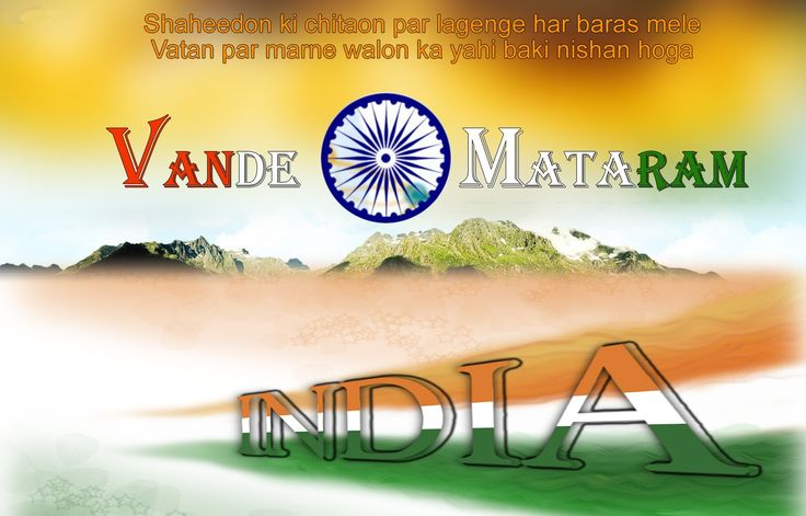 Independence Day Quotes and Wishes