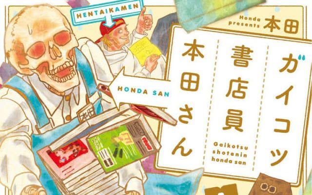 Download Anime Comedy Gaikotsu Shotenin Honda San Subtitle