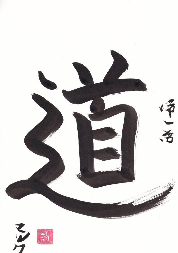 Caligrafía japonesa// Shodô// DO (El Camino)// Arte japonés de MarcVersArtWork en Etsy